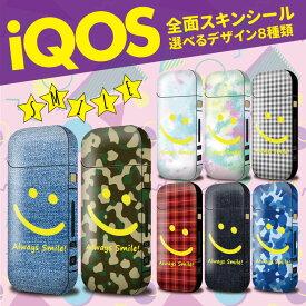 iQOS シール アイコス シール ニコちゃん Smile デザイン 全面対応フルカスタム 選べる8デザイン スキンシール 裏表2枚セット iQOS ケース カバー 保護 フィルム ステッカー デコ アクセサリー 電子たばこ タバコ 喫煙具