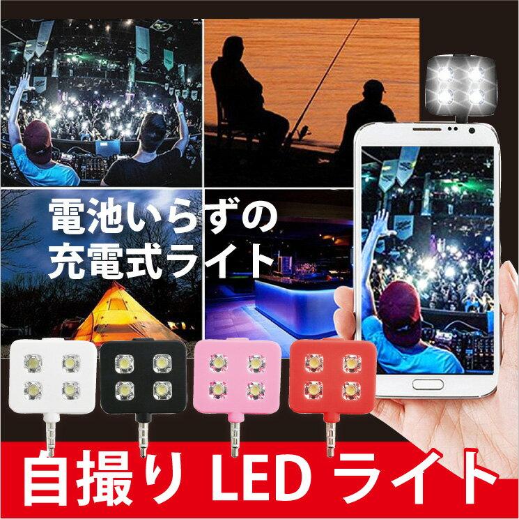 充電式セルカライト 自撮ライト セルカライト LEDライト フラッシュライト セルカ棒 有線 3段階イヤホンジャックLEDライト 自撮り棒 iPhone6 スマホ 3段階調整 バッテリータイプ じどり棒 自分撮り 夜間 撮影 スマホ スマートフォン iPhone6 iPhone iPad ストロボ 明るい