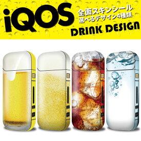 iQOS シール アイコス シール ドリンク DRINK ビール ハイボール コーラ ウォーター 全面対応フルカスタム 選べる4デザイン スキンシール 裏表2枚セット iQOS ケース カバー 保護 フィルム ステッカー デコ アクセサリー 電子たばこ タバコ 喫煙具