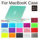 【週末限定大特価!】MacBook Pro/Retina/Air/Touch Bar/ ディスプレイ マットケース 全16色カバー マックブック プロ…