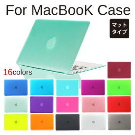 【2012年〜2015年までの発売モデルに対応】MacBook Pro/Retina/Air/Touch Bar/ ディスプレイ マットケース 全16色カバー マックブック プロ レティナ 11.6インチ/12インチ/13.3インチ/15.4インチ対応 半透明