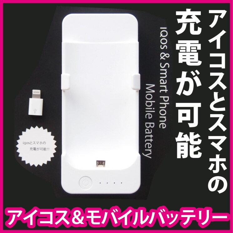 【新商品】アイコス & スマートフォン モバイル バッテリー 5000mAh 卓上 iQOS & Smart Phone Mobile Battery 【話題】【日本初上陸】プルーム テック 電子タバコ アイコス シール iQOS タバコ 本体 キャリー おしゃれ 喫煙具 Ploom TECH Label for Ploom TECH