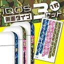 アイコス シール iQOS 側面スキンシール 2【選べる 8デザイン】送料無料 側面専用 バンパー カバー アイコス ケース …