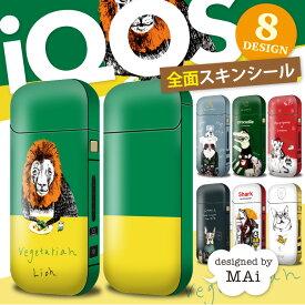 iQOS シール アイコス シール designed by MAi【No.2】全面対応フルカスタム 選べる8デザイン スキンシール 裏表2枚セット iQOS ケース カバー 保護 フィルム ステッカー デコ アクセサリー 電子たばこ タバコ 喫煙具