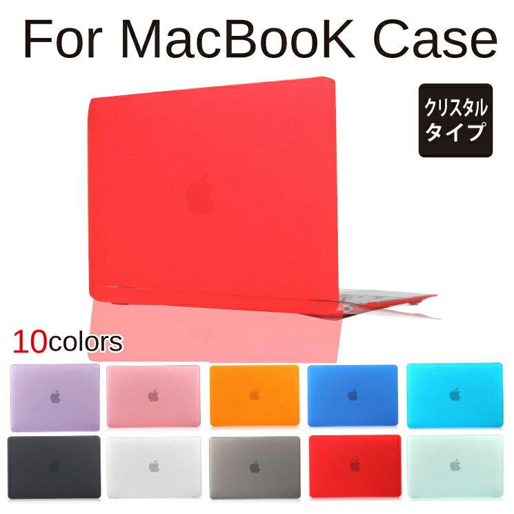 【送料無料】MacBook Pro/Retina/Air/Touch Bar/ ディスプレイ クリスタルケース 全10色カバー マックブック プロ レティナ 11.6インチ/12インチ/13.3インチ/15.4インチ対応 半透明 ケース カバー ノートパソコン Mackbookケース クリア マット 虹 カラー グラデーション