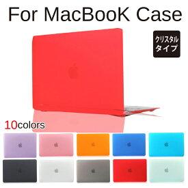 2015年までのモデル対応 MacBook Pro/Retina/Air/Touch Bar/ ディスプレイ クリスタルケース 全10色カバー マックブック プロ レティナ 11.6インチ/12インチ/13.3インチ/15.4インチ対応 半透明 ケース カバー ノートパソコン Mackbookケース クリア マット 虹 グラデーション