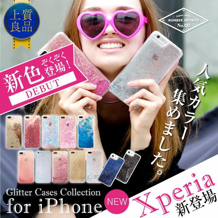 iphone xr ケース iphone xs ケース iphone x ケース iphone8 ケース キラキラ 動く グリッターケース Android アンドロイド Xperia XZ1 XZ1Compact エクスぺリア 流れる ラメ アイコン かわいい おしゃれ スマホケース