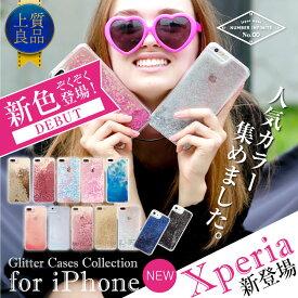 グリッター スマホケース iPhone11 Pro ProMax iphone xr ケース iphone xs ケース iphone x ケース iphone8 ケース キラキラ 動く Android アンドロイド Xperia XZ1 XZ1Compact エクスぺリア 流れる ラメ アイコン かわいい おしゃれ スマホケース