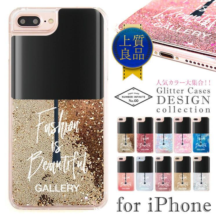 キラキラ 動く グリッター ケース キラキラ iPhoneケース iPhone X ケース iPhone8 ケース iPhone7ケース 流れる ラメ ケース かわいい おしゃれ スマホケース ネイル かわいい【ファッションビューティフル】