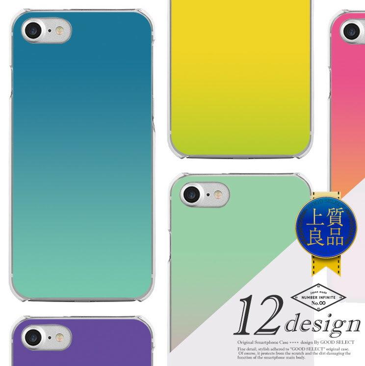 スマホケース 全機種対応 ハードケース iPhone XS iPhone XR ケース iPhone8 ケース iPhone 新型 Xperia Galaxy AQUOS HUAWEI Android One【グラデーション デザイン】
