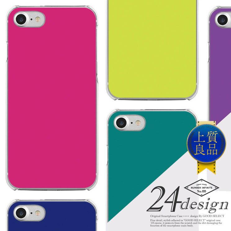 iphone xr ケース iphone xs ケース iphone x ケース iphone8 ケース スマホケース 全機種対応 ハードケース 新型 Xperia Galaxy AQUOS HUAWEI Android One【単色 デザイン】