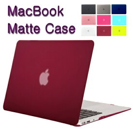 MacBook ハードケース マット ハードケース つや消し MacBook Pro MacBook Retina MacBook Air マックブック プロ 12インチ A1534 13.3インチ A1466 A1932 A1706 A1708 A1989 15.4インチ A1707 A1990