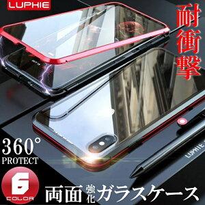 両面ガラスケース iphone12 iphone12pro iphone12mini iPhone11 Pro ProMax iphone xr ケース iphone xs ケース iphone x ケース iphone8 ケース 強化ガラス フルカバー バンパーケース スマホケース アルミバンパー マ