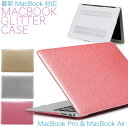 【最新モデル対応】MacBook pro Pro13(A1706/A1708/A1989/A1932)Pro15 ケース(A1707/A1990) Air Retina 11 12 13 15イ…
