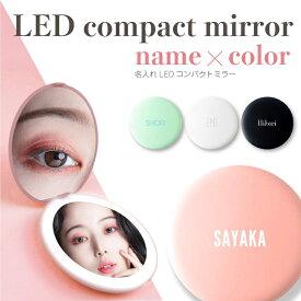 【名入れOK】名入れ LEDコンパクトミラー 鏡 名前入り オリジナル LEDミラー パステルカラー鏡