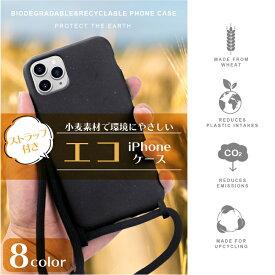 ショルダー ストラップ付 iphoneケース ショルダーケース iphone12 ストラップ付 スマホケース iphone12pro スマホケース iphoneケース 無地 かわいい エコスマホケース iphone11 スマホケース ショルダー iphone11 ケース iphone11pro ケース かわいい iphone ケース 無地