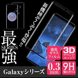 【メール便送料無料】Galaxy ガラスフィルム 9H GalaxyS9 ガラスフィルム S9 S10 Plus A30 ガラスフィルム ガラス 保護フィルム 最新機種対応 S8 note8 ガラスフィルム SAMSUNG galaxy Galaxy Feel ギャラクシー 保護 サムスン