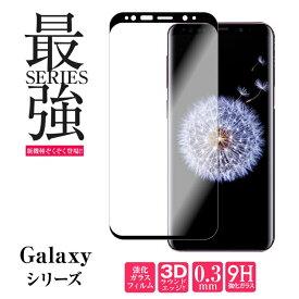 【メール便送料無料】Galaxy ガラスフィルム GalaxyS20 Galaxy A7 ガラスフィルム S9 S10 Plus S20 Plus Ultra A20 A30 A7 A41 Note10+ ガラス 保護フィルム 最新機種対応 S8 note8 SAMSUNG galaxy Galaxy Feel ギャラクシー