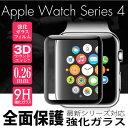 【メール便送料無料】Apple watch AppleWatch Series4 40mm 44mm アップルウォッチ シリーズ4 強化ガラスフィルム ア…