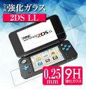 New Nintendo 2DS LL ガラス フィルム 2dsll 液晶保護 保護フィルム 強化ガラス ゲーム機 強化ガラスフィルム 保護…