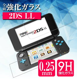 New Nintendo 2DS LL ガラス フィルム 2dsll 液晶保護 保護フィルム 強化ガラス ゲーム機 強化ガラスフィルム 保護フィルム 画面保護 ニンテンドー 2DS LL 任天堂2DS テレビゲーム ガラスフィルム