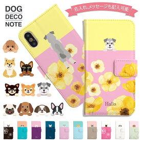 iPhone11 iphone xr ケース iphone xs ケース iphone x ケース iphone8 ケース 名入れ オーダーメイド 犬 スマホケース 犬 雑貨アニマルシリーズ いぬ スマホケース 手帳型 全機種対応ワンチャン 犬 Android スマホケース HUAWEI Android One DIGNO Nexus Disney Mobile