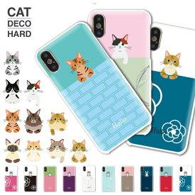 iPhone11 オーダーメイド スマホケース ハード オーダーメイド 猫 iPhone xs xs max xr iPhone8 7 plus x ケース Xperia1 XZ3 XZ1 so-01l sov39 Compact Galaxy S10 Note9 S9 AQUOS R3 sense2 sh-04l shv44 HUAWEI 猫 キャット アニマル