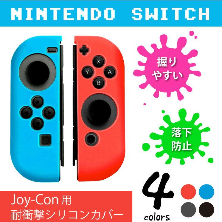 【メール便送料無料】ニンテンドー スイッチ (NINTENDO Switch) Joy-Con ケース Joy-Con グリップ カバー シリコン 任天堂 スイッチ ジョイコン カバー switch コントローラー カバー 高品質 超耐磨 軽量 滑り止め 四色 装着簡単
