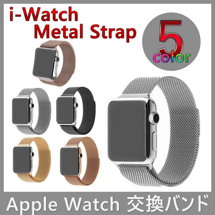 アップルウォッチ ベルト Apple Watch ミラネーゼループ バンド ベルト 38mm 42mm ステンレス スチールメッシュ Apple Watch Series 2 バンド マグネット式 メール便送料無料 iwatch アイウォッチ