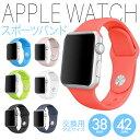 【メール便送料無料】Apple Watch バンド sport ベルト Apple Watch シリーズ2 バンド 交換 アップルウォッチ アップル シリコン ...