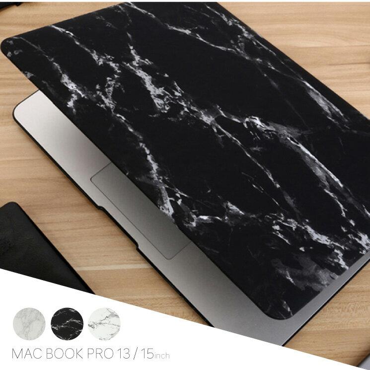 【2016年発売対応】MacBook pro 13/15ケース Pro (A1706/A1707/A1708) マーブル 13 15インチ 2016 年発売 Touch Bar 搭載モデル Pro Retina ディスプレイ マット加工 ハード シェル マックブック ケース 《全3色》