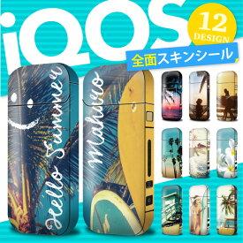 iQOS シール アイコス シール ハワイアン デザイン 全面対応フルカスタム 選べる12デザイン スキンシール 裏表2枚セット iQOS ケース カバー 保護 フィルム ステッカー デコ アクセサリー 電子たばこ タバコ 喫煙具