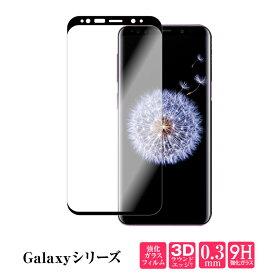 【メール便送料無料】Galaxy ガラスフィルム 9H GalaxyS9 ガラスフィルム S9 S10 Plus A20 A30 A7 Note10+ ガラス 保護フィルム 最新機種対応 S8 note8 ガラスフィルム SAMSUNG galaxy Galaxy Feel ギャラクシー 保護 サムスン