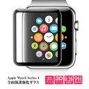 【メール便送料無料】AGC 旭ガラス Apple watch AppleWatch Series4 40mm 44mm アップルウォッチ シリーズ4 強化ガラ…