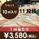 乱形石 お庭のガーデニング DIYもOK アルビノピンク(RK06)1段多い11段!