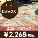 乱形石 お庭のガーデニング DIYもOK アルビノピンク(RK06PC) 0.5平米セット(0.25平米×2パック)