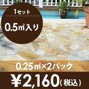 乱形石 お庭のガーデニング DIYもOK アルビノイエロー(RK07) 1ケース(0.5平米)