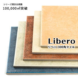タイル 300角 玄関床・屋外用 リベロ (全5色) 11枚入り【1203-0047】