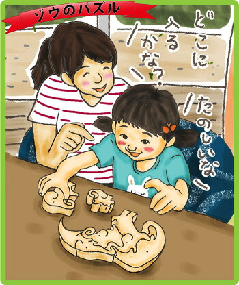 【送料無料】●ゾウのパズル木のおもちゃパズル型はめ知育玩具積み木赤ちゃんおもちゃ3ヶ月6ヶ月0歳1歳プレゼントランキング2歳3歳4歳5歳6歳7歳〜出産祝い誕生日ギフト動物パズル男の子女の子日本製