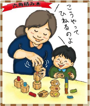 木のおもちゃ知育玩具銀河工房日本グッド・トイ委員会選定おもちゃ六角ひねり積み木WoodenToys(GingaKoboToys)Japan