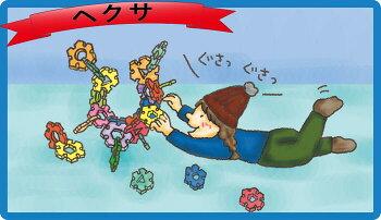 【送料無料】●HEXA(へクサ)知育玩具ブロック型はめ木のおもちゃパズル男の子女の子赤ちゃんおもちゃ3歳4歳5歳6歳7歳8歳9歳10歳誕生日ギフト誕生祝い出産祝いに♪親子木育家族日本製職人技