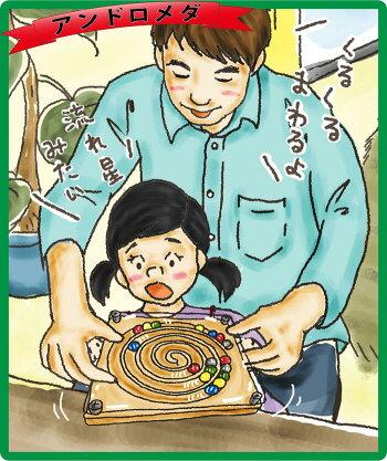 【送料無料】●アンドロメダ銀河知育玩具ブロック型はめ木のおもちゃパズル男の子女の子赤ちゃんおもちゃ3歳4歳5歳6歳7歳8歳9歳10歳誕生日ギフト誕生祝い出産祝いに♪親子木育家族日本製1歳ランキング