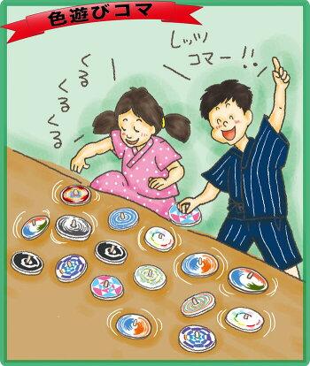 【送料無料】●美しい色遊び独楽(12個セット)綺麗な木のおもちゃ日本グッド・トイ受賞おもちゃ知育玩具おしゃれ1歳プレゼントランキング2歳3歳4歳5歳6歳7歳8歳幼児子供〜高齢者小学生誕生日ギフト〜出産祝いにお薦め