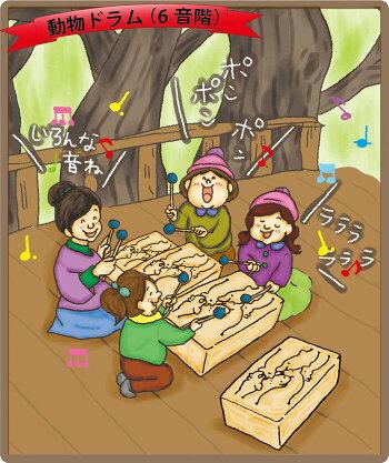 【送料無料】●動物ドラム(6音階)音を楽しむ木のおもちゃ日本グッド・トイ選定知育玩具1歳プレゼントランキング2歳3歳4歳5歳誕生日ギフト誕生祝い出産祝いにお薦め♪赤ちゃんおもちゃ男の子&女の子