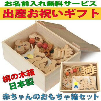 赤ちゃんのおもちゃ箱セット(Aタイプ)木のおもちゃ出産祝い名入れギフト日本製