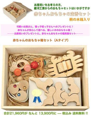 赤ちゃん積木木のおもちゃ出産祝い名入れギフト日本製