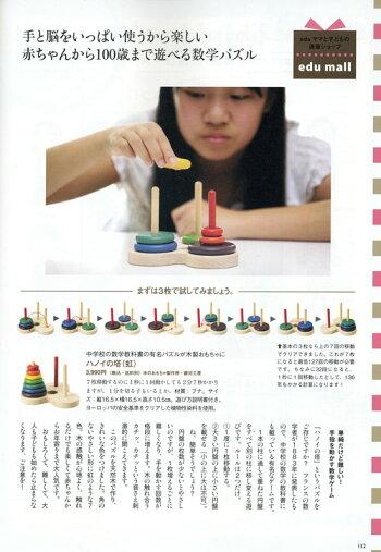 【送料無料】●数学パズルハノイの塔(虹のバージョン)木のおもちゃ型はめパズル日本製知育玩具積み木1歳プレゼントランキング2歳3歳4歳5歳6歳7歳誕生日ギフト出産祝い男の子女の子赤ちゃんおもちゃ