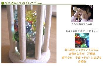 【送料無料】●ビー玉万華鏡(美しい木のおもちゃ光に透かして覗いてごらん鮮やかに宇宙(そら)に広がる色模様)赤ちゃんおもちゃおしゃれ出産祝い男の子女の子がらがらカタカタ日本製1歳プレゼントランキング
