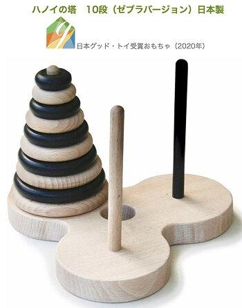 数学パズルハノイの塔木のおもちゃ知育玩具銀河工房