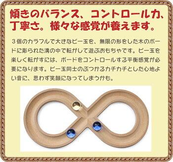 【送料無料】●ムゲン大木のおもちゃ平衡感覚を育てます♪日本製1歳プレゼントランキング2歳3歳4歳5歳6歳7歳8歳幼児子供小学生誕生日ギフト〜出産祝い赤ちゃんおもちゃバリアフリー型はめ男の子女の子